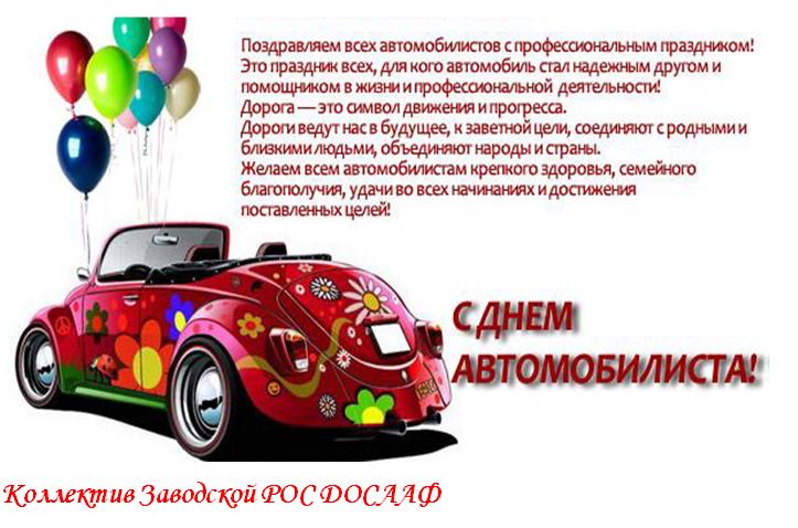 Поздравление водителя с днем рождения в прозе